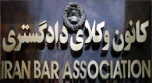 وکالت تهران e1432260824540 اطلاعات عمومی راجع به وکالت و وکیل