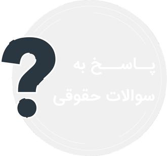 پاسخ به سوالات حقوقی
